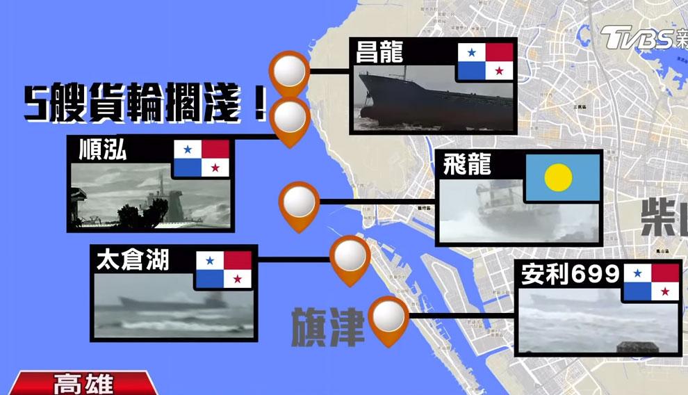 7 Ships Grounded off Kaohsiung Harbour after Battling Violent Waves