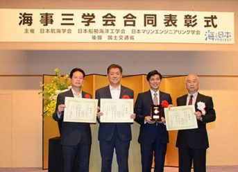NYK Wins Special Award For Improving Opaeration Using Advanced Navigation Support Tool