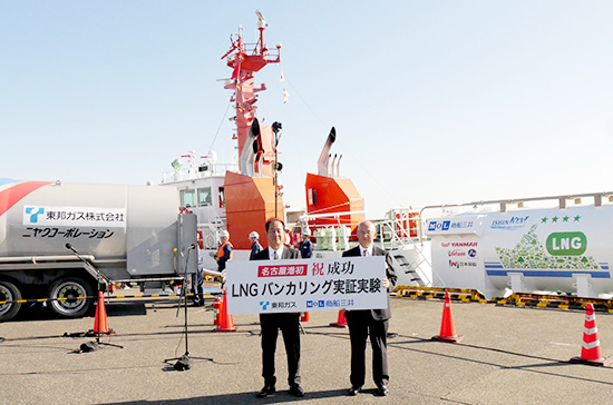 MOL's LNG Powered Tug Boat Marks First LNG Bunkering At Nagoya Port 1